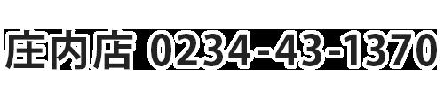 電話番号:0234-43-1370