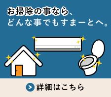 ルームクリーニング/エアコン